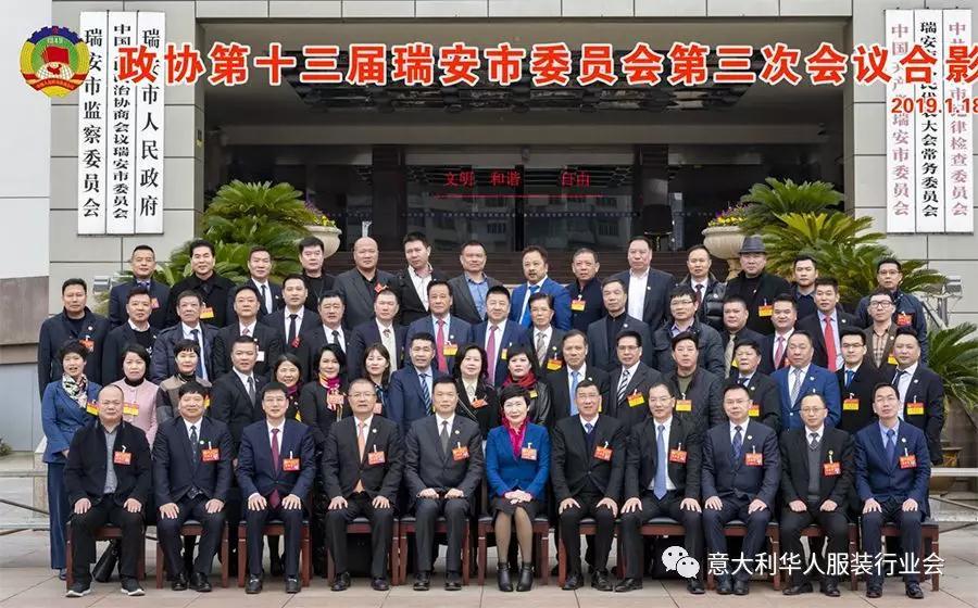 我会李小锋会长出席瑞安市第十三届政协三次会议和十六届人大三次会议